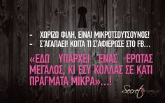 Click this image to show the full-size version. Funny Greek Quotes, Funny Quotes, Funny Images, Funny Pictures, Funny Pics, Desire Quotes, Funny Statuses, Funny Thoughts, Have A Laugh