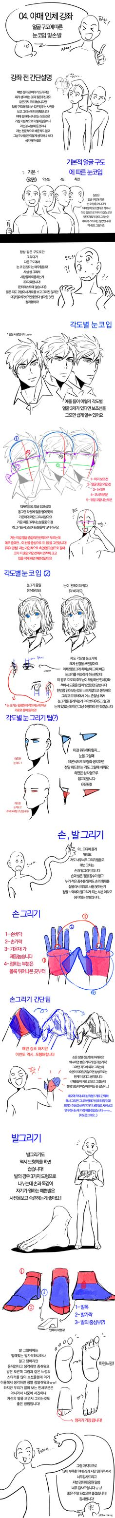 강좌 red color in dog poop - Red Things Body Reference, Drawing Reference Poses, Anatomy Reference, Art Reference, Drawing Techniques, Drawing Tips, Drawing Sketches, Art Drawings, Drawing Stuff
