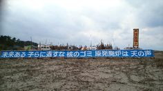 「未来ある子らに遺すな核のゴミ」巨大横断幕を設置~川内テント通信(1/12)