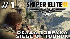 Sniper Elite 3 Gameplay - Walkthrough Part 1 [Осада Тобрука / Siege of T...