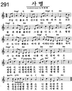 Music Chords, Piano Music, Sheet Music, Music Sheets, Music Score, Saxophone, Cool Things To Buy, Funny Pictures, One Day