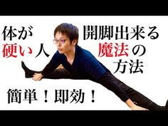 【体が固い】開脚が柔らかくなる魔法の体操方法 - YouTube Fitness Diet, Yoga Fitness, Health Fitness, Health Diet, Health Care, Diogenes Club, Muscle Training, Body Care, Life Hacks