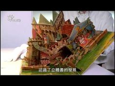 """The Stunning Pop-Up Book"" Taipei, Taiwan 16 Jun 2012 ~ 16 Sep 2012 ▶ 【立體書王國】在「下課花路米」 - YouTube"