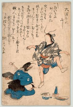 """Song to ward of earthquakes caused by catfish"" Japan c. 1855/56 A number of the prints in this collection feature catfish, known as namazu in Japanese. These can be incredibly confusing when first encountered, both in the ""What is that thing?"" way (as they frequently have both arms and legs) and the ""How is this related to disasters?"" way. Things become clearer upon discovering that a giant namazu was blamed for the 7.0 earthquake that happened below Edo (now known as Tokyo) in November…"