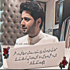Pak Drama, Funny Quotes In Urdu, Urdu Thoughts, Allah Quotes, Pakistani Dramas, Insta Posts, True Words, Urdu Poetry, Girl Pictures