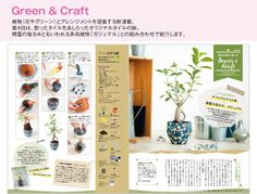 「はんど&はあと」2014年3月号 BOOK / Green & Craft