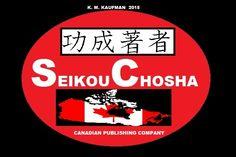 成功 著者 = Successful Author = Seikou Chosha A Canadian Company Corporate Logo Designs For the Book Publishing, TV, Film, And Music Divisions Company Owner K. Corporate Logo Design, Book Publishing, Logos, Writer, Author, Movie, Sign Writer, Writers, Logo