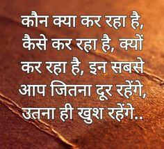 Quotes and Whatsapp Status videos in Hindi, Gujarati, Marathi Chankya Quotes Hindi, Hindu Quotes, Marathi Quotes, Krishna Quotes In Hindi, Quotations, Qoutes, Very Inspirational Quotes, Motivational Picture Quotes, Good Thoughts Quotes