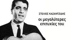 Υπάρχω - Στέλιος Καζαντζίδης