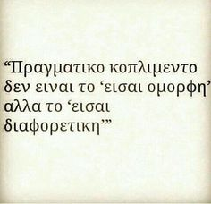 Greek Words, Greek Quotes, Stuffing, Love Quotes, Coaching, Advice, Letters, Smile, Pictures