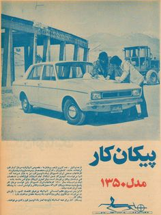 Nazli Ghassemi talks to the directors of a new documentary revolving around the tumultuous times of the iconic Iranian automobile, the Paykan Women In Iran, Funny Education Quotes, Ancient Persian, Persian Pattern, Iranian Art, Beautiful Gif, Tehran, Old Ads, Car Wallpapers
