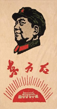 nner portrait of Chairman Mao, Mao's head above, the Tienanmen Gate within a radiating rising sun below, Chinese characters in between, linen banner embroidered with loop-stitched coloured cotton, 1300 x 750mm., a short tear, upper centre of blank linen, c.1965 (or later).