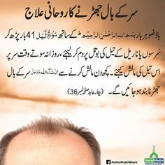 Hair loss Care tips in urdu hindi Beauty Tips in urdu hair tips in urdu -hair – Care – Skin care , beauty ideas and skin care tips Natural Health Tips, Health And Beauty Tips, Health Advice, Beauty Tips Quotes, Beauty Hacks, Hair Tips In Urdu, Islamic Phrases, Islamic Dua, Islamic Messages