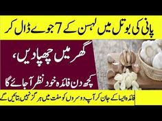 Lehsan Ke Fawaid - Health Benefits of Garlic in Urdu / Hindi | nihaar mu lehsan khaney ke fawaid - YouTube