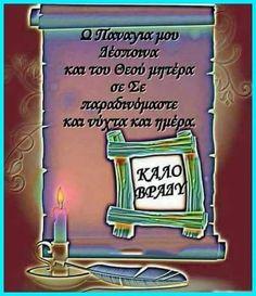 Good Night Sweet Dreams, Faith, Decor, Decoration, Loyalty, Decorating, Deco, Embellishments, Believe