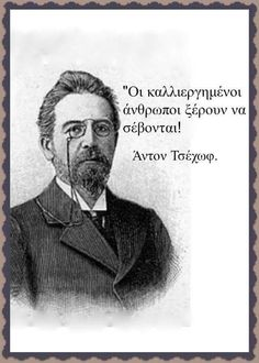 Wise Man Quotes, Men Quotes, Wisdom Quotes, Life Quotes, Unique Quotes, Inspirational Quotes, Greek Words, Greek Quotes, Wise Words