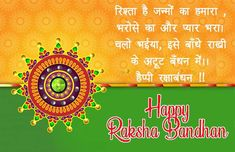 Happy Raksha Bandhan status, Quotes , Massages with images, wallpaper in hindi for Brother sisters Happy Raksha Bandhan Status, Happy Raksha Bandhan Quotes, Happy Raksha Bandhan Wishes, Raksha Bandhan Greetings, Raksha Bandhan Shayari, Raksha Bandhan Pics, Raksha Bandhan Messages, Rakhi Wallpaper, Hd Wallpaper
