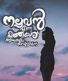 84 Best Malayalam Quotes Images In 2019 Malayalam Quotes Breathe