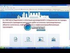 Олимпокс ответы Б.1 ПБП 622.6 объекты химических, нефтехимических и нефт... Camera Phone, Camera