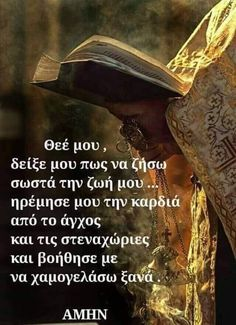 Prayer For Family, Love My Family, Little Prayer, Life Of Christ, Facebook Humor, Greek Words, Greek Quotes, Jesus Quotes, Life Advice