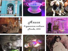 Алиса в чудесатом особняке