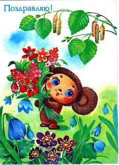 Cheburashka - russian postcard: