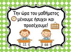 Δημιουργίες από καρδιάς...: Κανόνες τάξης September Crafts, Class Rules, Diy And Crafts, Greek, Teaching, Education, School, Paper, Blog