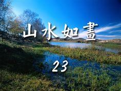 山水如畫23《國語老歌》華爾滋舞曲