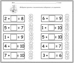 Find the missing addends of numbers not exceeding 100