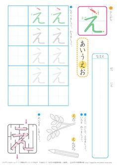 ひらがな練習 「え」 Hiragana Chart, Japan For Kids, Second Language, Writing Practice, Japanese Language, Messages, Teaching, Learning Japanese, Homework