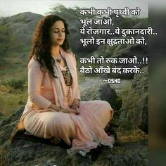 Osho Osho Quotes Love, Osho Love, Buddha Quotes Life, Osho Hindi Quotes, Passion Quotes, Good Morning Inspirational Quotes, Good Thoughts Quotes, Good Morning Quotes, Spiritual Quotes