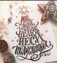 мотивашки cool drawing ideas - Drawing Tips Christmas Mood, Christmas And New Year, Christmas Bulbs, Christmas Cards, Calligraphy Letters, Typography Letters, New Year Card, Letter Art, Drawing Tips