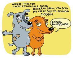 Такса Аня и Борис