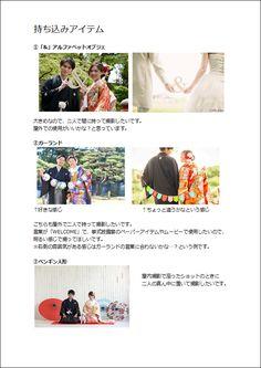 前撮りレポ③ ~撮影指示書~   さちの結婚式準備絵日記 Wedding, Valentines Day Weddings, Weddings, Marriage, Chartreuse Wedding