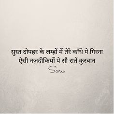 Old Love Quotes, Romantic Quotes For Her, Love Pain Quotes, Mixed Feelings Quotes, Crazy Girl Quotes, Good Thoughts Quotes, Heart Quotes, Love Quotes In Hindi, Good Relationship Quotes