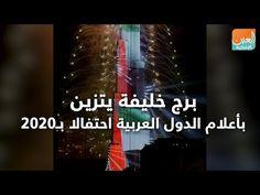 برج خليفة يتزين بأعلام الدول العربية احتفالا بـ2020 - YouTube Pocket, Bag