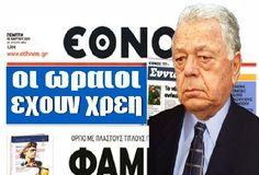 Ένα βήμα πριν το μεγάλο «κανόνι» οι εφημερίδες του Γ. Μπόμπολα – Τι αποκαλύπτει η Moore Stephens ...ΟΙ ΩΡΑΙΟΙ ΕΧΟΥΝ ΧΡΕΗ ΚΑΙ ΜΑΣ ΓΡΑΦΟΥΝΕ ΚΑΝΟΝΙΚΑΑΑ...!!!!! teosagapo7.com