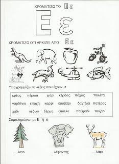 Dinosaur Coloring, Greek Language, Greek Alphabet, Speech Therapy, Teaching Kids, Worksheets, Education, Learning, School