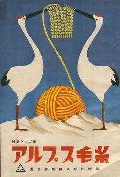 Vintage Japanese Poster