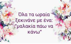 Ολα τα ωραία Best Quotes, Funny Quotes, Humor Quotes, Life In Greek, Images And Words, Greek Quotes, Life Advice, All You Need Is Love, Note To Self