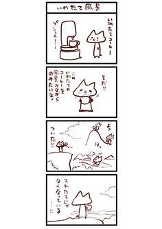 にゃんこま漫画702