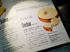 2013 リシェス別冊