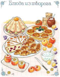 Просмотреть иллюстрацию Книга рецептов из сообщества русскоязычных художников автора Айри Рад в стилях: Другое, нарисованная техниками: Смешанная техника.