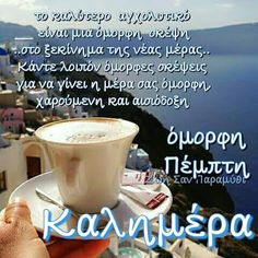 Greek Quotes, Good Morning, Thursday, Gift, Decor, Buen Dia, Decoration, Bonjour, Bom Dia