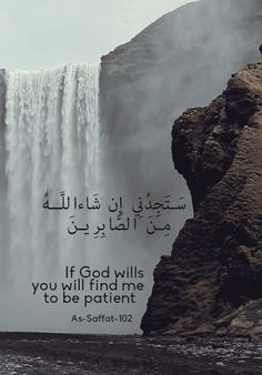 May Allah give us the strength to be patient in the face of trials, especially these days. Beautiful Quran Quotes, Quran Quotes Inspirational, Islamic Love Quotes, Muslim Quotes, Religious Quotes, Hindi Quotes, Imam Ali Quotes, Allah Quotes, Islamic Quotes Wallpaper