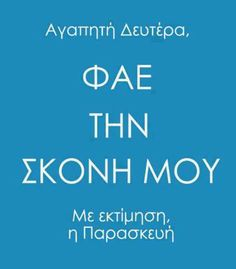 Best Quotes, Funny Quotes, Funny Memes, Jokes, Funny Greek, Greek Quotes, Say Something, True Words, Just For Laughs
