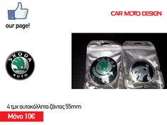 Όλα τα #αξεσουάρ για το #Skoda σου βρίσκονται στην Car Moto Design! 👍👍  ☎️ 2315534103 📱6978976591 ➡️ ΠΟΛΥΤΕΧΝΙΟΥ 18 ΕΥΚΑΡΠΙΑ ΘΕΣΣΑΛΟΝΙΚΗΣ  #carmotodesign #mycar #myskoda #accessories Moto Design, Office Supplies, Phone, Car, Automobile, Telephone, Phones, Vehicles, Cars