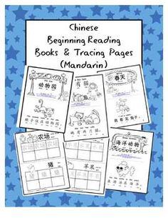 $6 Chinese Beginning Reading Books & Tracing/Writing Pages (Mandarin).  This is a set of 6 beginning reading books in Mandarin, English, & Pinyin.  The topics include:  Numbers, fruits, ocean animals, spring, the farm, and zoo animals.