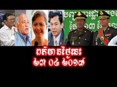 CMN Cambodia Hot News Today , Khmer News Today , Morning 23 04 2017 , Ne...