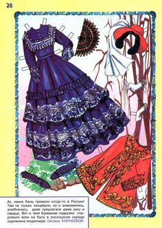 Paper dolls from a Russian dolls magazine.